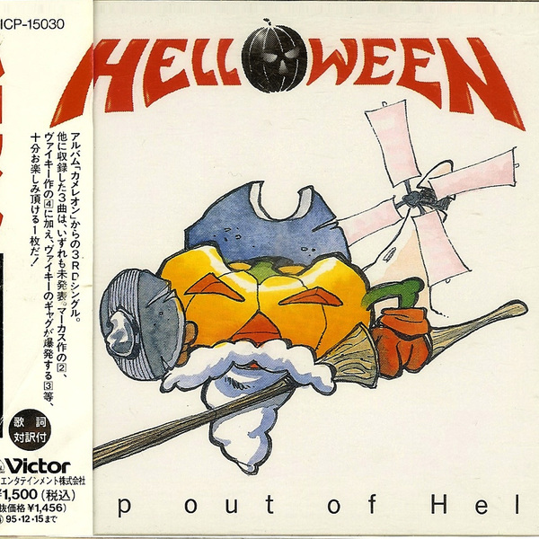Step Out Of Hell (single) 1993